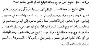 fatwa tabligh afeefi jpg